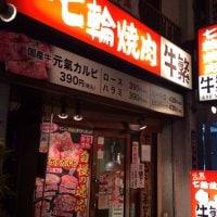 七輪焼肉 牛繁 錦糸町店の口コミ