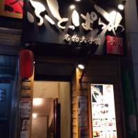 ふとっぱらや 手羽蔵 錦糸町本店