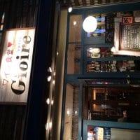 イタリア食堂 Gioire ジョイーレ 錦糸町