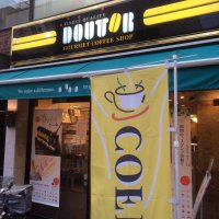 ドトールコーヒーショップ 大山サンロード店