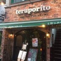 teruporito テルポリート from ユキノヤ