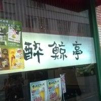 土佐料理 酔鯨亭 大阪店