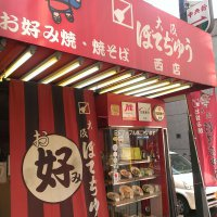 大阪ぼてぢゅう 西店