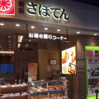 新宿さぼてん イオンモール春日部店