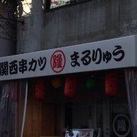 関西串カツ まるりゅう 日吉店