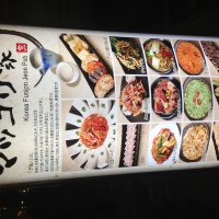 韓国料理 マッコリ家 北新地
