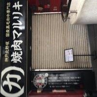 焼肉 マルリキ 大阪梅田店