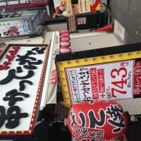 串かつ でんがな 大阪梅田本店