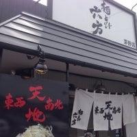 麺とび 六方 茅野店