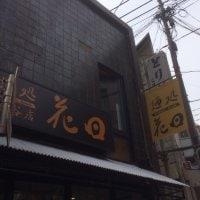 麺処 花田 渋谷店