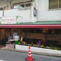 紅茶の店 ケニヤン 渋谷店