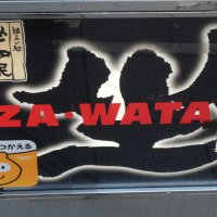 坐・和民 梅田阪急東通店