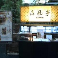 日本料理 渡風亭 目黒
