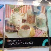 Karel Capek カレルチャペック紅茶店 自由が丘トレインチ店