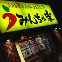 沖縄家庭料理と泡盛 うみんちゅ家 東陽町店