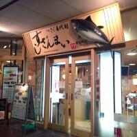 すしざんまい 東陽町店