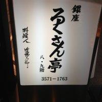 料理人 道場六三郎 銀座 ろくさん亭の口コミ