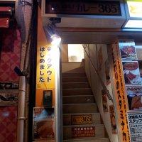 東京スタミナカレー 365 秋葉原道場