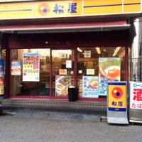 松屋 津田沼南口店