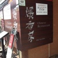 中国料理 爆香房 自由が丘