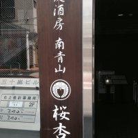 蕎麦酒房 桜杏 OH-AN 南青山