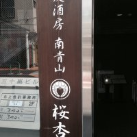 蕎麦酒房 桜杏 OH-AN 南青山の口コミ