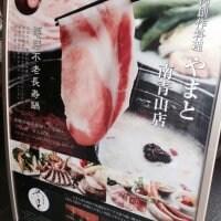 豚肉創作料理 やまと YAMATO 南青山店