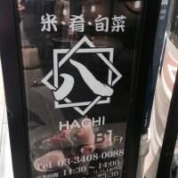 米・肴・旬菜 八 HACHI 南青山