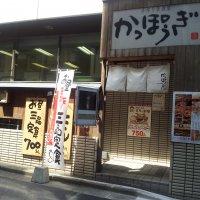 かっぽうぎ 飯田橋店