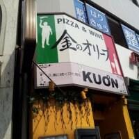 PIZZA&WINE 金のオリーブ KUON 飯田橋の口コミ