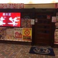笑笑 富山駅前店