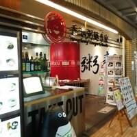 香港粥麺専家 飯田橋ラムラ店