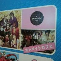Otomate Cafe オトメイトカフェ