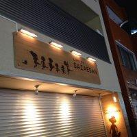Lien de SAZAESAN リアン・ドゥ・サザエさん 桜新町の口コミ