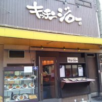 キッチン ジロー 外神田店