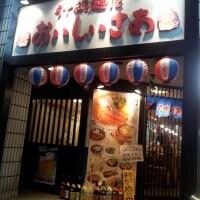 沖縄麺屋 おいしいさあ 神楽坂
