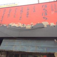 ぼちぼち 相模原中央店