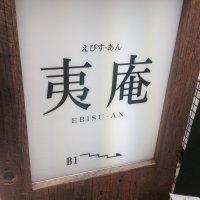和食 夷庵 EBISU-AN 恵比寿