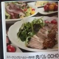 肉バル OCHO オチョ 梅田