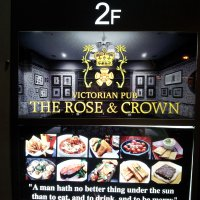 VICTORIAN PUB THE ROSE&CROWN 秋葉原店