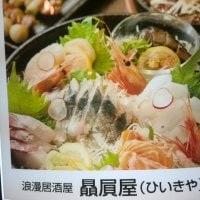 なにわ味 贔屓屋 北野阪急店