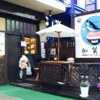 海鮮丼 加賀海 草加