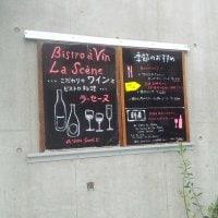 Bistro a vin La Scene ラ セーヌ 飯田橋