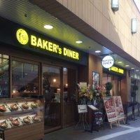 BAKER's DINER ベイカーズダイナー 池袋サンシャインシティアルパ店