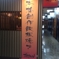本格創作鉄板焼き shinbashi TEPPAN テッパン 新橋