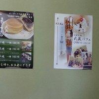 甘味処 武蔵家 浅草本店の口コミ