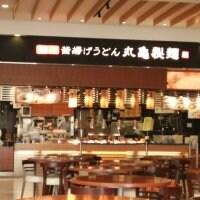 丸亀製麺 イオンモール東久留米店の口コミ