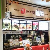 担々麺・点心・中国茶の店 香家 香港Dining イオンモール東久留米店