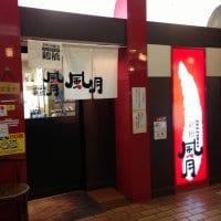 鶴橋風月 弁天町店