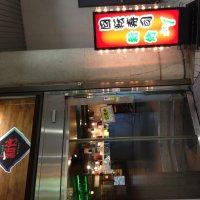回転寿司 新竹 弁天町